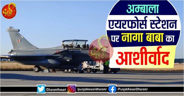naga babas blessings at ambala air force station