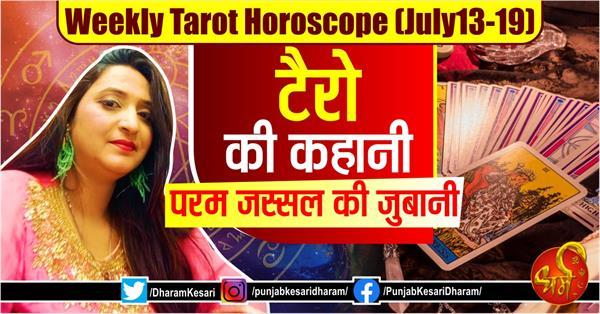 weekly tarot horoscope