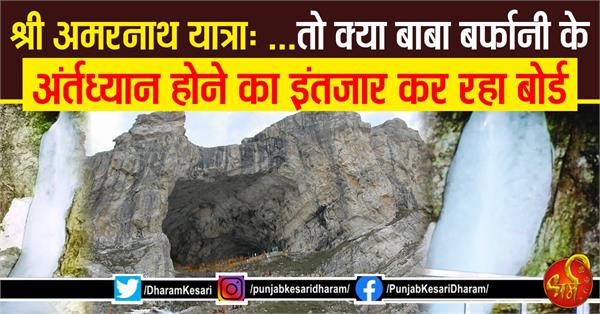 latest news related to sri amarnath yatra 2020