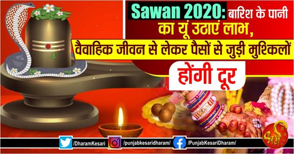 take advantage of rain water in sawan money difficulties will be removed