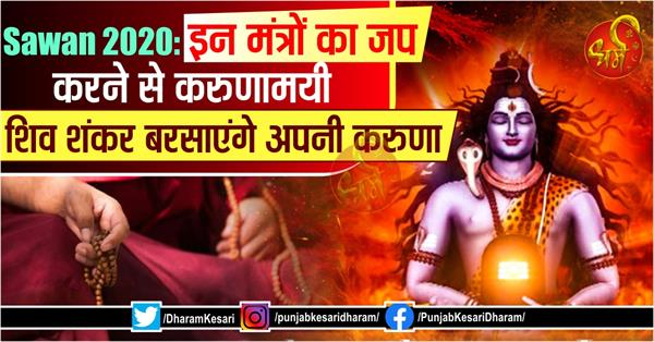 sawan 2020 powerful and very effective mantra of lord shiva in hindi