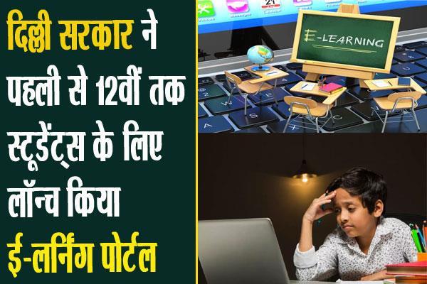 delhi govt launches e learning portal for school children