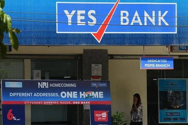 yes bank s profit down 60 percent first quarter net profit 45 crore