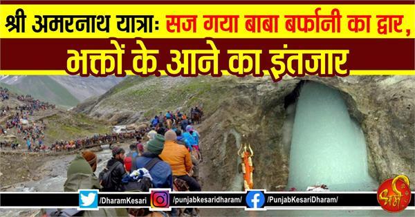 sri amarnath yatra latest update