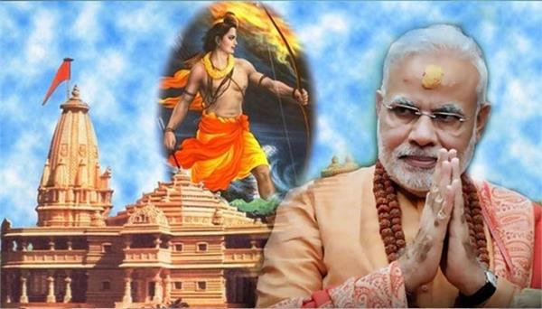 ayodhya welcomes pm modi treta will be seen in the