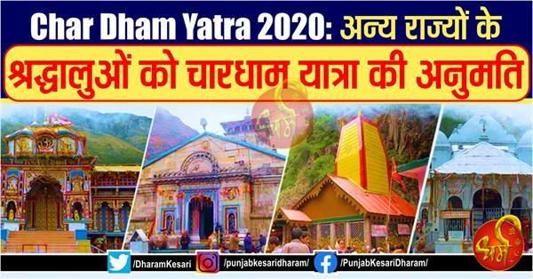 char dham yatra update