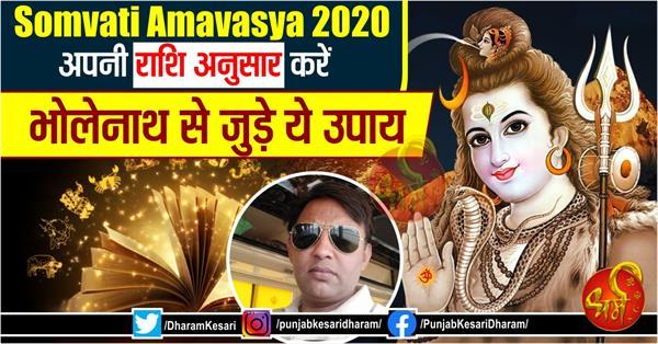 somvati amavasya 2020 jyotish upay according to zodiac sign