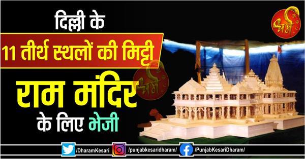 soil of 11 holy pilgrimage of delhi sent for ram mandir