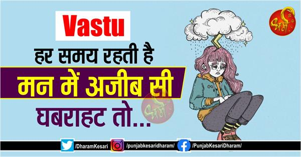 nervousness troubled your mind all the time do these remedies of vastu