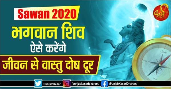 sawan 2020 lord shiva will remove vastu defects from life
