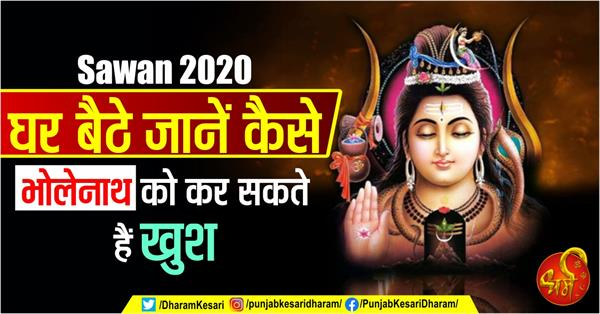 sawan 2020 know how to please bholenath