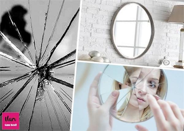 कांच का टूटना शुभ या अशुभ, जानिए शीशे से जुड़े संकेत