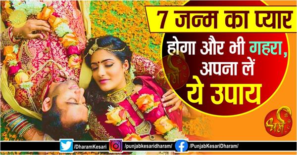 do these remedies of vastu marriage life will be more happier