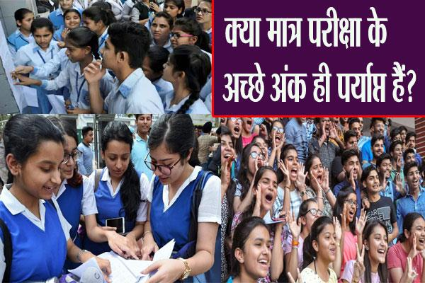 board exam results are only good exam marks good enough