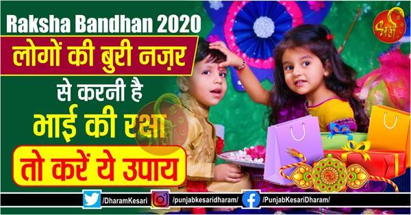 raksha bandhan 2020 vastu upay in hindi