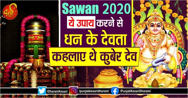 sawan 2020 you can please lord shiva by doing these remedies