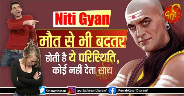 according to chanakya his situation is worse than death