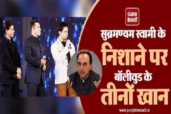 bollywood three khans targeted by subramanian swamy