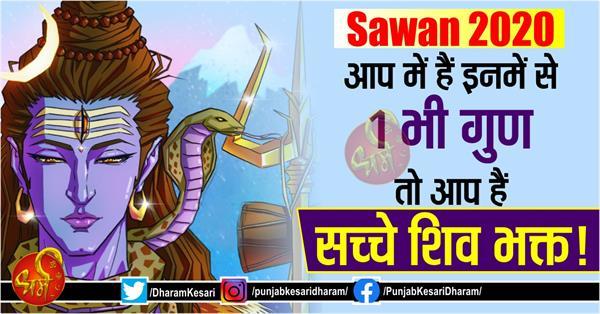 sawan 2020 these are the symbols of true shiva devotee