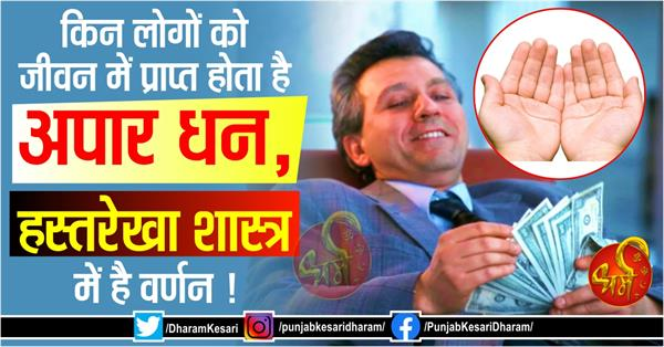 know from palmistry which people can get rich easily in their life