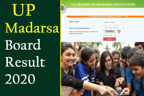 up madarsa board result 2020 releasing today at 1 pm