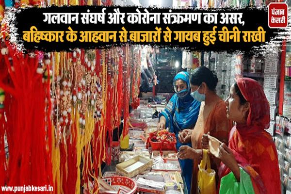 china rakhi is out from market