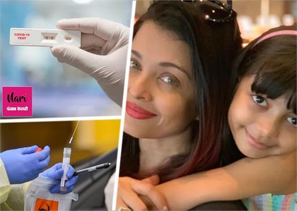 ऐश्वर्या,आराध्या की एंटीजन व स्वैब टेस्ट में क्यों आया अंतर, जानिए दोनों में फर्क
