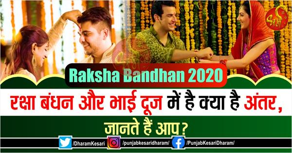difference between bhai dooj and raksha bandhan