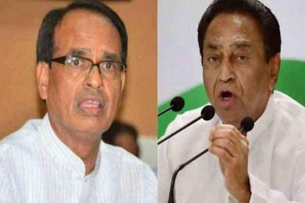 shivraj kamal nath face to face with the division of departments