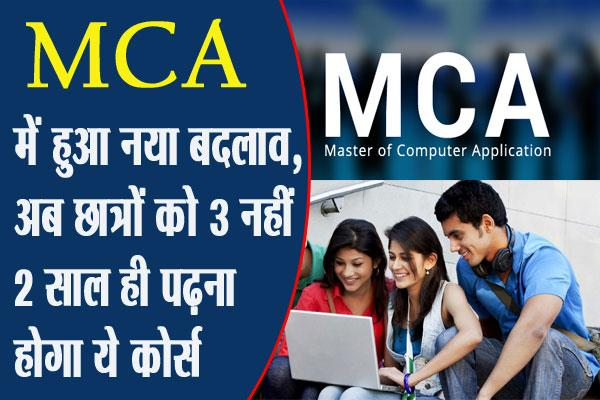 mca program from 3 years to 2 years 2020 21 has been approved
