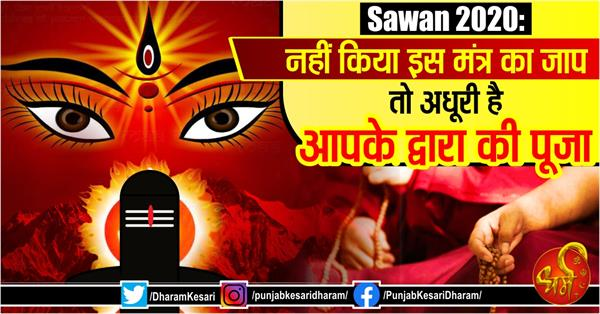 sawan 2020 chant these mantra of lord shiva in hindi