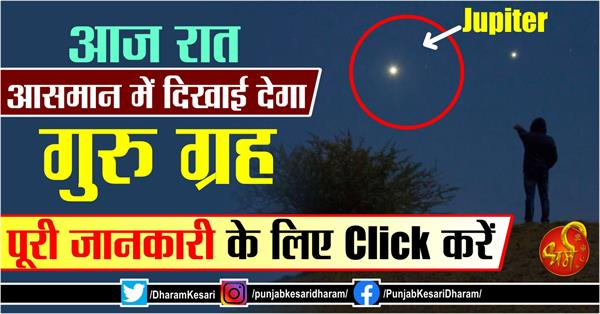guru planet will be seen in the sky tonight click for complete information
