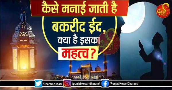importance of bakrid eid in hindi