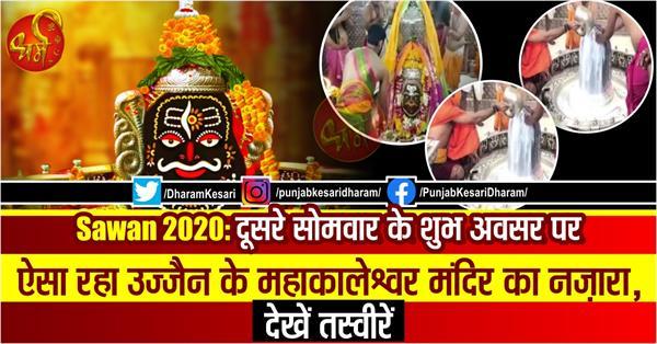 sawan 2020 latest of ujjain mahakaleshwar temple