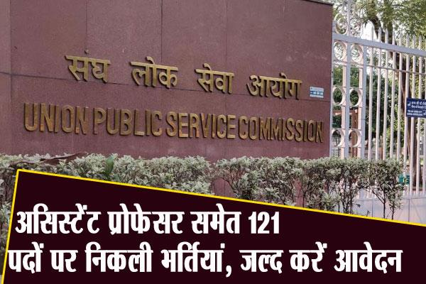 upsc recruitment 2020 application begins for 121 vacancies for various posts