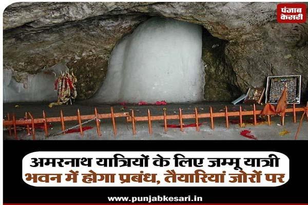 jammu yatri bhawan will be used for amarnath yatris