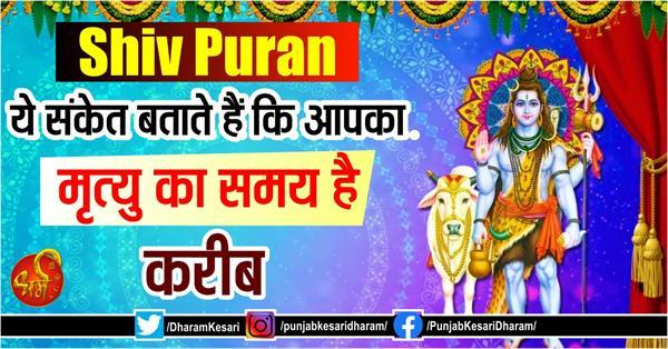 shiv purana in hindi