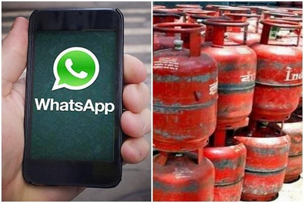 lpg customers will get a gift now gas cylinder will be booked on whatsapp