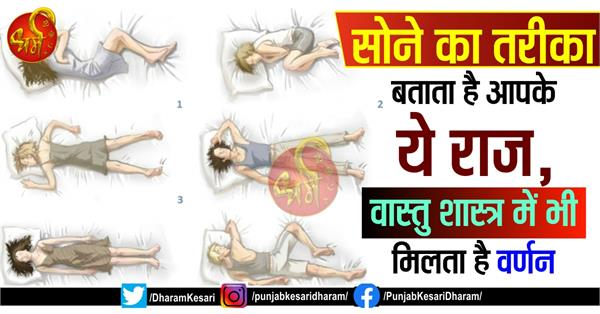 your way of sleeping shows your secret also found in vastu shastra