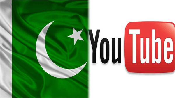 pak supreme court hints at banning youtube
