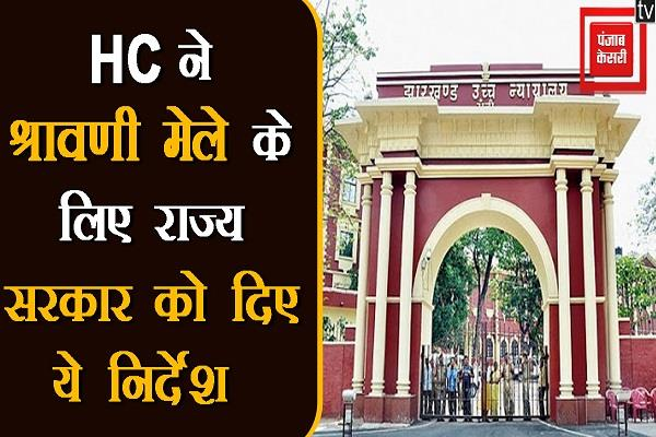 hc gave these instructions to the state government for shrawani fair