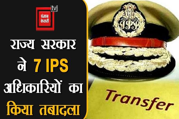 state government transfers 7 ips officers including ssp of ranchi