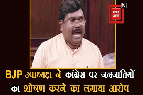 bjp vice president accuses congress of exploiting tribes says this