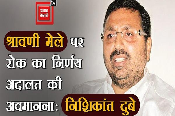 court s decision to stop shravani fair is contempt of court nishikant dubey