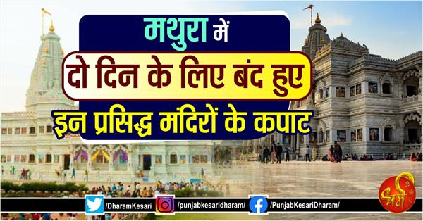 major temples of mathura closed for devotees due to covid 19