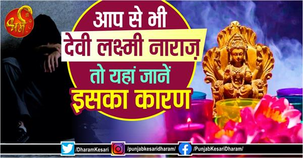 how to please devi lakshmi according to vastu