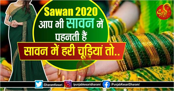 sawan 2020 benefits of wearing green bangles on hariyali teej