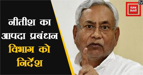 instructions of nitish to disaster management department