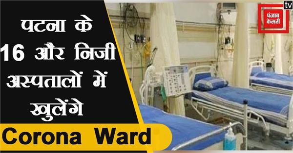 corona ward open in 16 more private hospitals