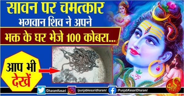 lord shiv chamatkar happenend in sawan
